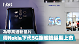 【5G旗艦機】Nokia 9.3 PureView延期上市?傳今年無望面世 - 香港經濟日報 - 即時新聞頻道 - 科技