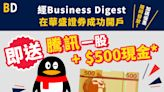 【限時加碼優惠】9月上旬經Business Digest在華盛證券成功開戶即送騰訊一股和$500現金,連同其他優惠總值$1738!