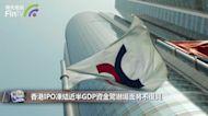 香港IPO凍結近半GDP資金驚嚇場面將不復見
