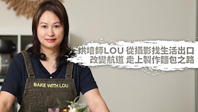 專訪烘焙師兼攝影師Louie