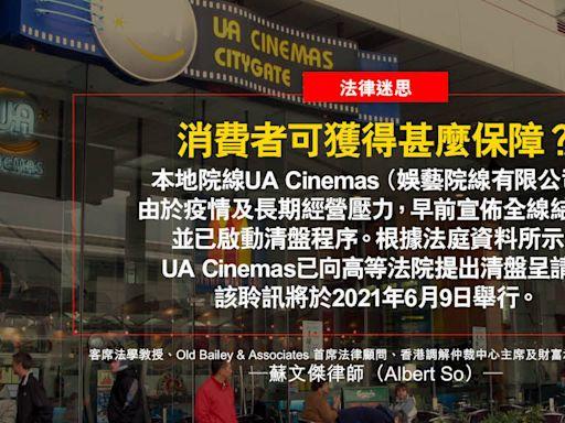 【法律迷思】消費者可獲得甚麼保障? - 香港經濟日報 - 即時新聞頻道 - iMoney智富 - 名人薈萃