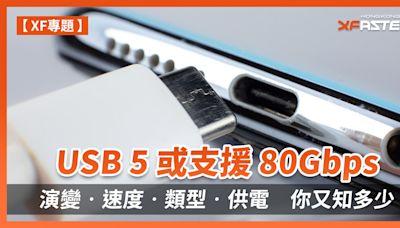 [XF 專題] USB 5 或支援 80Gbps 歷代演變‧速度‧類型‧供電 你又知多少
