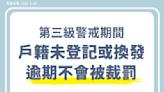 正值全國疫情三級警戒 內政部:戶籍登記逾期不裁罰