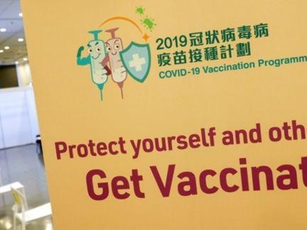 信報即時新聞 -- 456萬人接種首劑疫苗