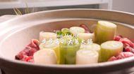 步步高升大蔥火鍋 Leek Hot Pot【差不多食譜】