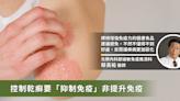 乾癬是因為免疫力下降嗎?醫師警告:靈芝、蜂膠食補反而會惡化