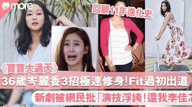 36歲岑麗香《寶寶大過天》演新手媽被批演技浮誇 現實兩孩之母身材Fit爆 全靠這食物!|SundayMore