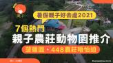 暑假親子好去處2021|7個熱門親子農莊動物園推介:菠蘿園農莊唔怕迫