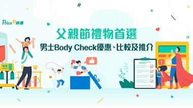 【父親節禮物】送給爸爸的10大身體檢查 | 關心父親健康 | 男士Body Check優惠、比較及推介 - Price 最新情報