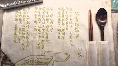 向陽「阿爸的飯包」不止是一首詩!也是一項商機