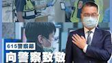 警察節挺警察!徐國勇請民眾配合防疫措施 減輕警察負擔