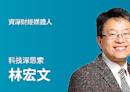 鴻海電動車布局!劉揚偉提出兩個具說服力的說法 ,以及未來會面臨的三大挑戰!