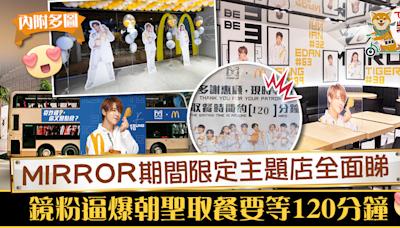 【MIRROR X 麥當勞】全面睇MIRROR主題餐廳 110架MIRROR巴士遊走全港【多圖】 - 香港經濟日報 - TOPick - 娛樂