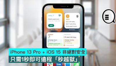 iPhone 13 Pro + iOS 15 非絕對安全,只需1秒即可遠程「秒越獄」