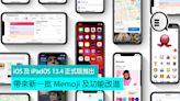 iOS 13.4 及 iPadOS 13.4 正式版推出,帶來新一批 Memoji 及功能改進