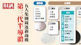 第三代半導體商機誰最有機會?一文看懂台灣產業供應鏈 - 財訊雙週刊
