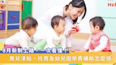 整理包/2021 年 8 月育兒津貼調漲為 3500!一次搞懂育兒津貼、托育及幼兒園補助怎麼領 | 蕃新聞