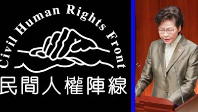 【國安立法】林鄭:民陣解散與言論集會等自由無關 人權並非絕對-新聞-ET Net Mobile