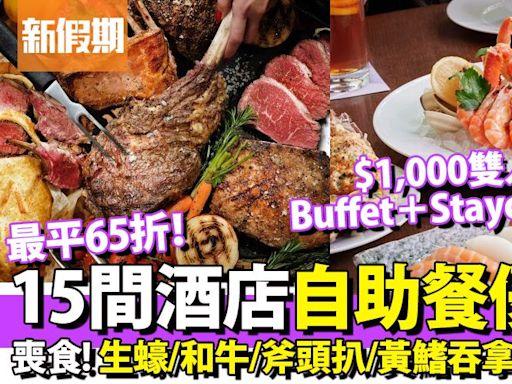 5-6月自助餐優惠2021|15大酒店Buffet 推介 最平65折食生蠔/龍蝦/斧頭扒/原條黃鰭吞拿魚|自助餐我要 | 飲食 | 新假期