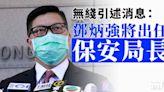 傳鄧炳強接保安局長 李家超或升任政務司長 - 新聞 - am730