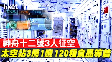 【神舟十二號】太空站3房1廳 120種食品等着航天員 - 香港經濟日報 - 中國頻道 - 國情動向