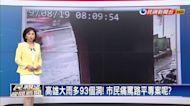 高雄連日大雨路面多出93個洞!市民痛罵「路平專案」在哪?