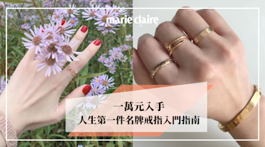 【一萬元入手】人生第一件名牌戒指入門指南:Bvlgari、Boucheron、Cartier、Chanel…逐款介紹!