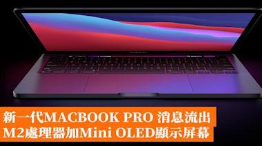 新一代MACBOOK PRO 消息流出 M2處理器加Mini OLED顯示屏幕 - 香港手機遊戲網 GameApps.hk
