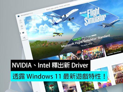 NVIDIA、Intel 釋出新 Driver,透露 Windows 11 最新遊戲特性!