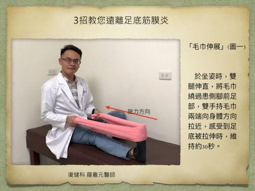 跑步知識/足底筋膜炎如何舒緩? 簡單3招遠離足跟劇痛!