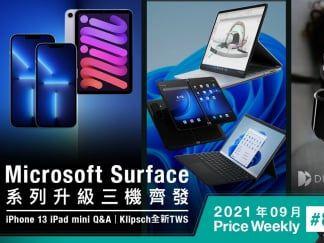 Microsoft Surface三機齊發、解答疑難iPhone 13/iPad mini、發燒級數碼聲學Klipsch T5 II ANC TWS【Price Weekly #81 2021年9月】 - Price 最新情報