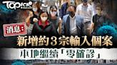 【新冠肺炎】消息:新增約3宗輸入個案 本地繼續「零確診」 - 香港經濟日報 - TOPick - 新聞 - 社會