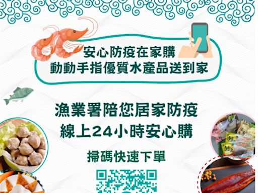 居家防疫也能吃遍全台海鮮 19漁會鱻魚購上線中