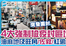 強制檢測封區地圖 油麻地/旺角/紅磡/深水埗/佐敦封閉區域 | 香港 | GOtrip.hk