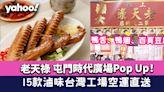 老天祿 屯門時代廣場Pop Up!15款滷味 鴨舌、鴨翅、百頁豆腐 台灣工場空運直送