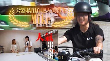 ERROR自肥企画丨格仔導演Mike自肥笑容遮唔住 劇透193搵YouTube女神拍MV | 蘋果日報