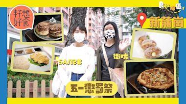新蒲崗街坊推介|五一懲罰祭掃良心小店 人氣cafe獨家酥皮薄餅 獲關注組力捧海南雞 | 蘋果日報