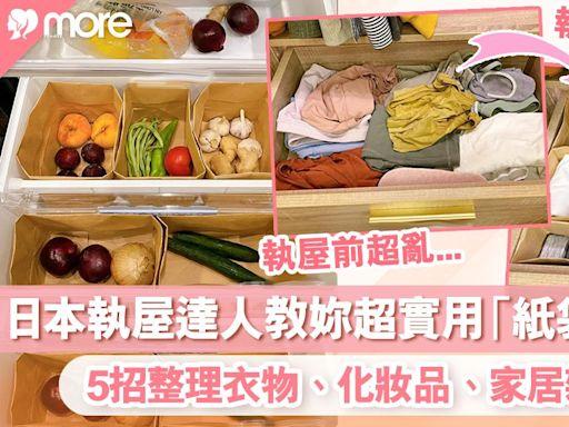 超實用「紙袋收納法」!日本執屋達人教你5招整理衣物、化妝品、家居雜物擴闊空間|SundayMore