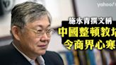 施永青撰文稱 中國整頓教培令商界心寒