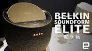 CES 2020:Belkin Soundform Elite 智能喇叭動手玩 | Engadget 中文版