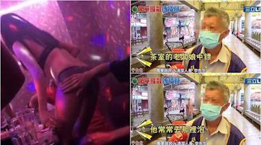 台灣疫情|清潔工受訪遭揭常到萬華茶室 網民激讚:阿姨公開處刑