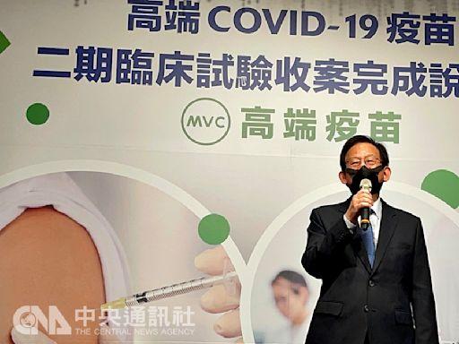 高端腸病毒疫苗三期解盲成功 將申請藥證