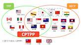 什麼是CPTPP? 「跨太平洋夥伴全面進步協定」成員有哪些? 一圖看懂