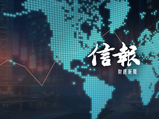 信報網站 - 即時香港中國 國際金融 股市經濟新聞 - hkej.com