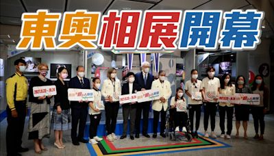 東奧相展 相展回顧運動員奧運時刻 港隊運動員獲贈免費車票
