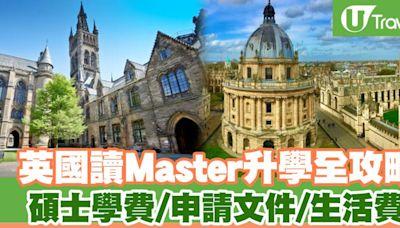 【英國升學】英國讀Master升學全攻略碩士學費/申請文件/生活費/揀科策略 | U Travel 旅遊資訊網站