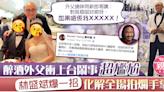 【金牌司儀】Bob遇醉酒外父衝上台鬧事超尷尬 林盛斌自爆一招化解全場拍手 - 香港經濟日報 - TOPick - 親子 - 育兒經