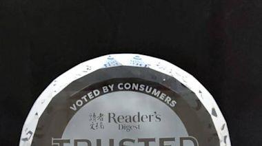 第二十三屆《讀者文摘》信譽品牌揭曉 疫情期間居家電器備受消費者青睞