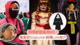 萬聖節口罩及Cosplay服飾網購推介|《魷魚遊戲》等6大變裝之選+5款節日限定Mask低調應節 | Cosmopolitan HK