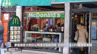 麥當勞意大利分公司遭反壟斷調查 恐罰款高達10%全球營業額